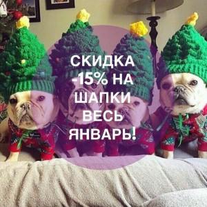 СКИДКА НА ШАПКИ И ВАРЕЖКИ -15%