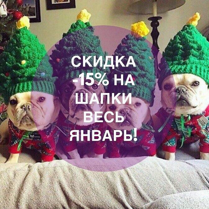 СКИДКИ НА ПРОДУКЦИЮ ШОУ-РУМА -15%