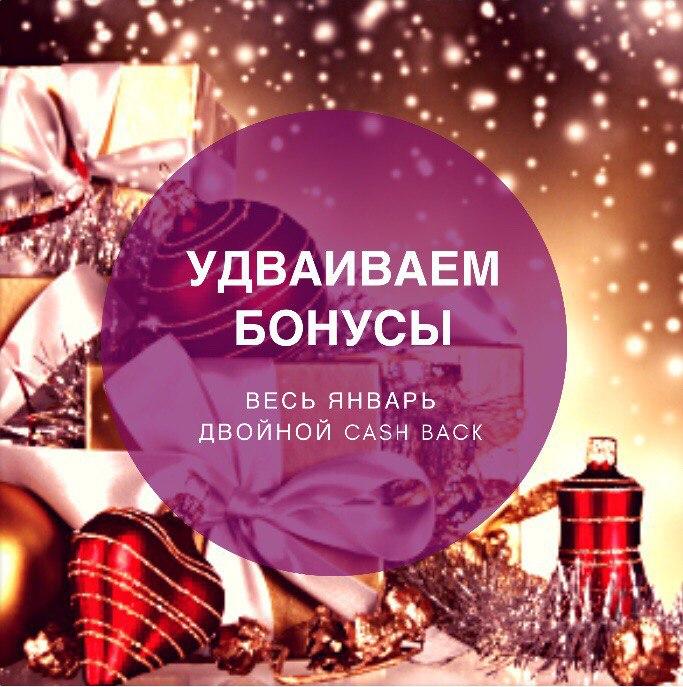 ДВОЙНОЙ CASH-BACK в ЯНВАРЕ!!!