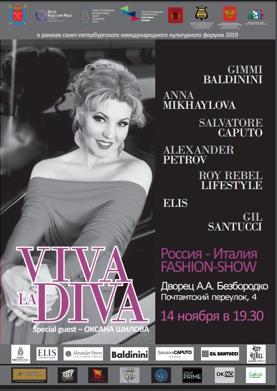 Fashion Show «VIVA LA DIVA»