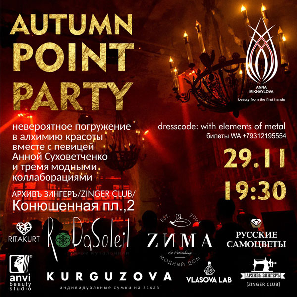 Autumn Point Party ||