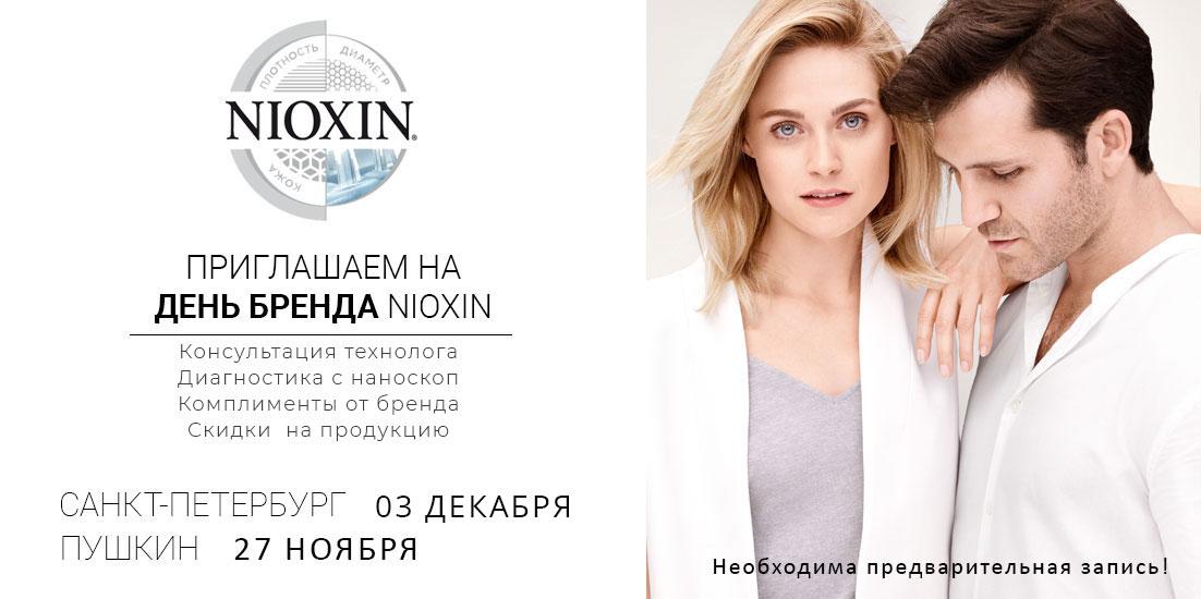 День бренда nioxin