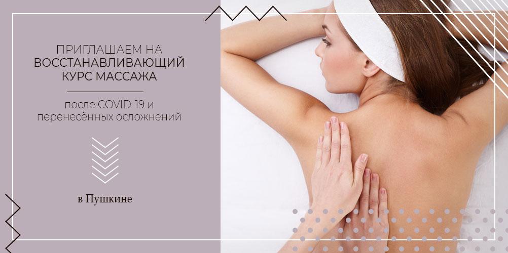 Восстанавливающий массаж в Пушкине