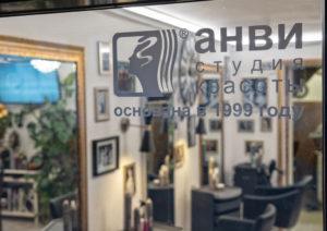 салон в Петербурге